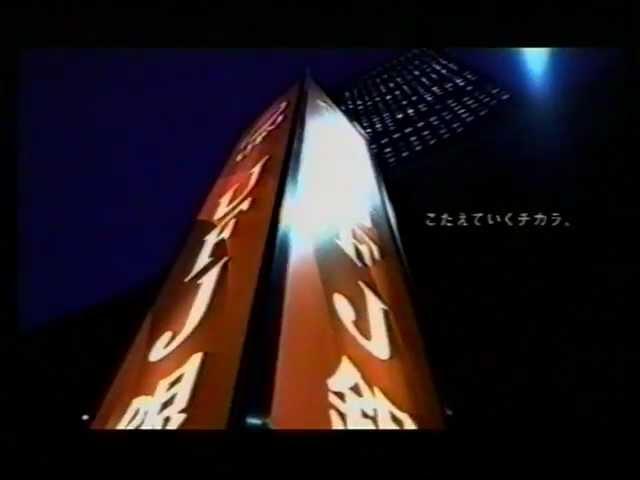 """UFJ 銀行 24OPEN TV-CM 2003 30""""a"""