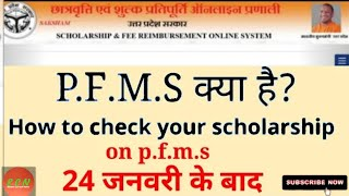 U.P scholarship status 2018-19    how to check your scholarship on p.f.m.s