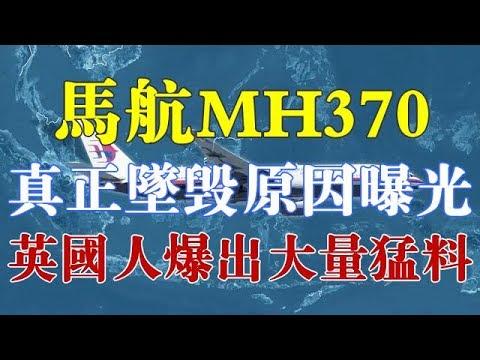 马航MH370的真正坠毁原因曝光?英国人连发4文爆出大量猛料