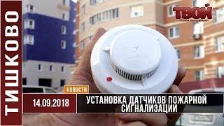 """Акция """"Безопасный дом"""" в Тишково"""