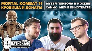 Чей фестиваль круче и ужасный трейлер Соника - Игровой Батискаф