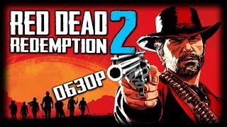 Red Dead Redemption 2 - Обзор. Какую версию купить?