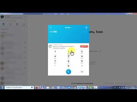 Как позвонить со скайпа на телефон стационарный и мобильный кнопочный