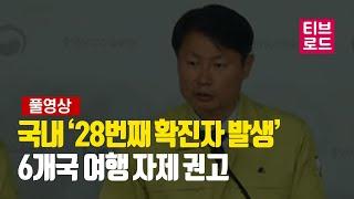 """[풀영상] """"오늘밤(11일) 3차 우한 전세기 출발한다…"""