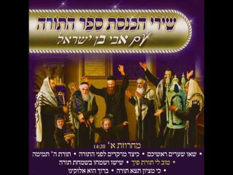 אבי בן ישראל - שירי הכנסת ספר תורה מחרוזת א'
