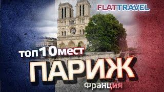 ТОП 10 мест, которые стоит посетить в Париже / Достопримечательности Парижа(ТОП 10 мест, которые стоит посетить в Париже / Достопримечательности Парижа FACEBOOK - https://www.facebook.com/flattravel В..., 2016-03-29T18:53:52.000Z)