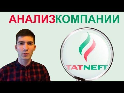 Анализ Татнефти | Татнефть | TATNEFT | Прожарка татнефти | Акции татнефти | TATN | TATNP