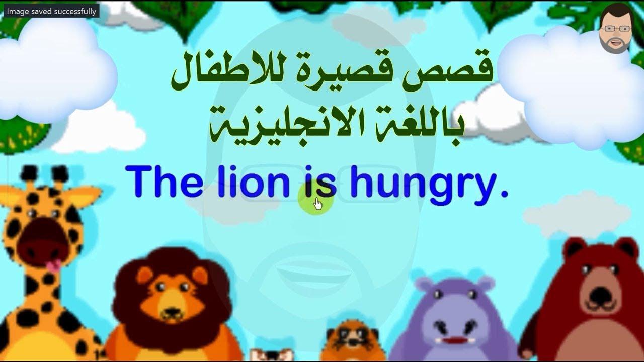 تعلم اللغة الانجليزية ـ Sara At The Zoo قصص الاطفال باللغة الانجليزية Youtube