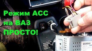 Лада 4х4 ВАЗ 2121 Нива класика режим ACC і установка магнітоли як зробити від ключа запалювання