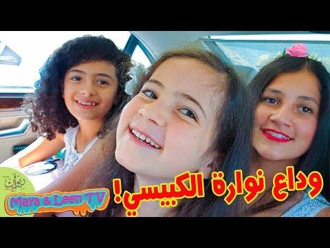 مايا و لين الصعيدي يودعون نوارة 😭 الى أين ستهاجر ؟! ✈️ thumbnail