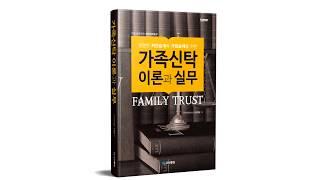 (신간) 가족신탁(family trust) 이론과 실무