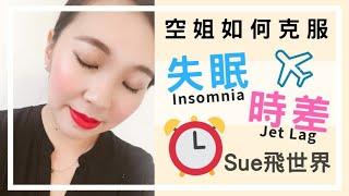 ► 空姐克服時差及失眠的方法   空姐聊聊    How to deal with jet lag and insomnia