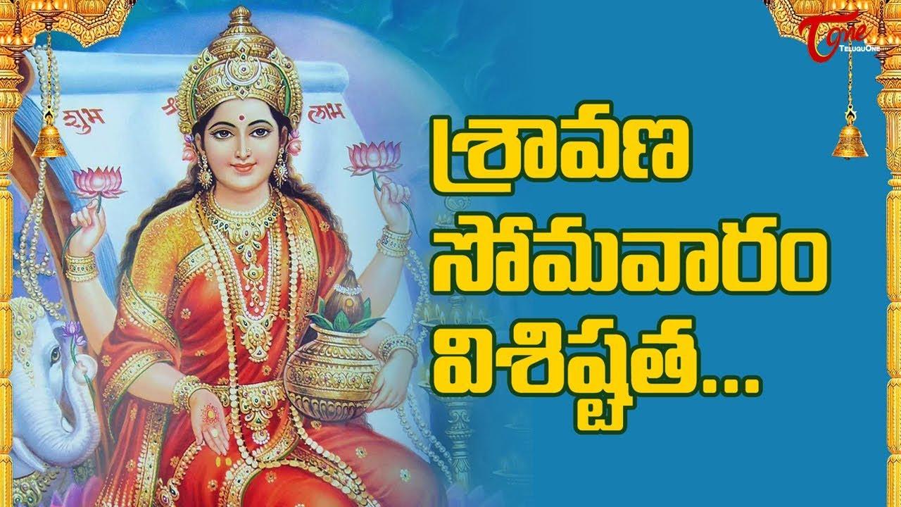 Significance of Sravana Somavaram | Sravana Masam | Dr Anantha Lakshmi |  BhakthiOne