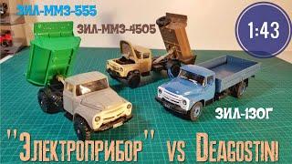 ЗИЛ-130Г Deagostini VS ЗИЛ-ММЗ-4505 және ЗИЛ-ММЗ-555