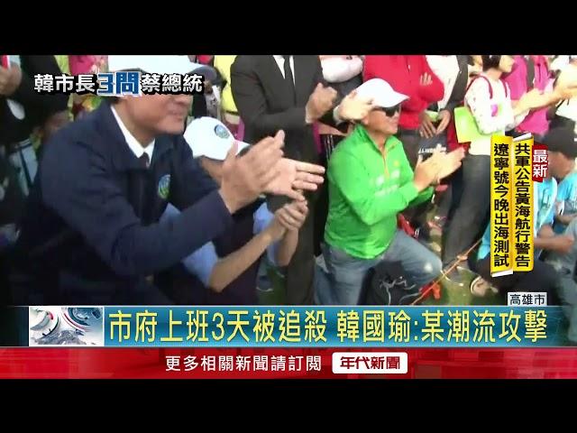 韓國瑜接受日媒專訪 嗆蔡不認九二共識