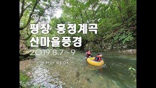 2019 8 7~9 여름휴가 평창 흥정계곡 산마을 풍경