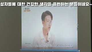 군포여성민우회 성평등교육 '젠더폭력예방'