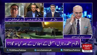 Program Breaking Point with Malick 22 Sep 2019 | HUM News