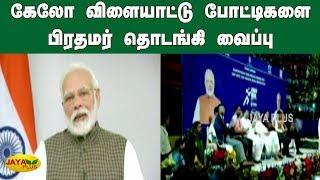 கேலோ விளையாட்டு போட்டிகளை பிரதமர் தொடங்கி வைப்பு | PM Modi | Khelo India University Games
