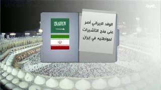 السعودية: إيران رفضت التوقيع على محضر ترتيبات الحج