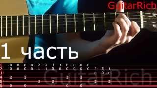 Requiem for a Dream/Реквием по мечте Видео разбор соло перебора на гитаре