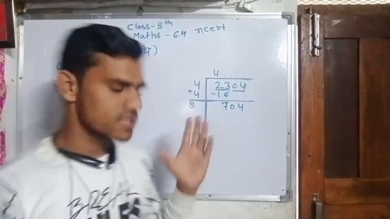 #class8th #maths #divide #method #भागविधि #spatel