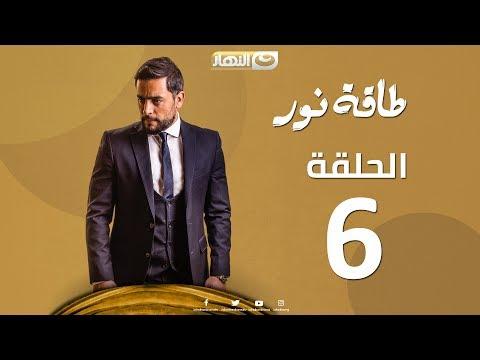 Episode 06 - Taqet Nour Series  | الحلقة السادسة -  مسلسل طاقة نور