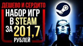 Дешево и сердито: набор игр в Steam за 201,7 рублей