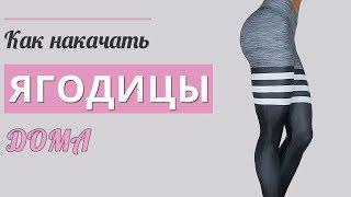 Качам ЯГОДИЦЫ дома II Я худею с Екатериной Кононовой