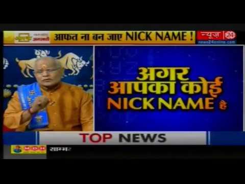 Kaalchakra II आफत न बन जाये आपका Nick Name || 23 November 2017 II