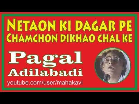 Netaon Ki Dagar Pe, chamchon Dikhao Chal Ke - Pagal Adilabadi