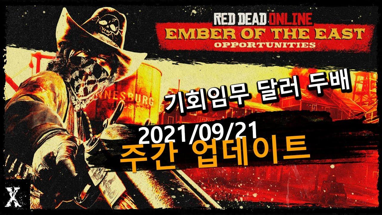 (자막)2021/09/21 동부의 잉걸불에서 달러두배!  주간 업데이트 소식 l #레드데드 온라인