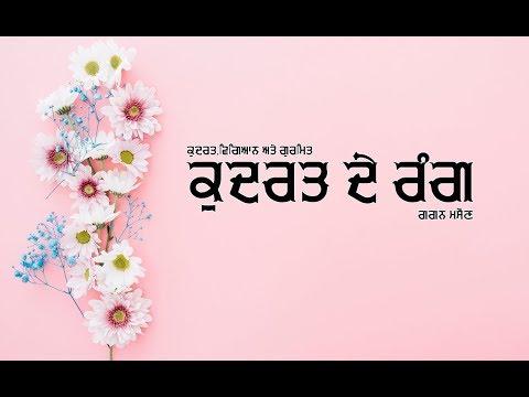 ਕੁਦਰਤ ਨਾਲ ਮੋਹ   Kudrat De Rang   Nature HD Video   Gagan Masoun   Punjabi