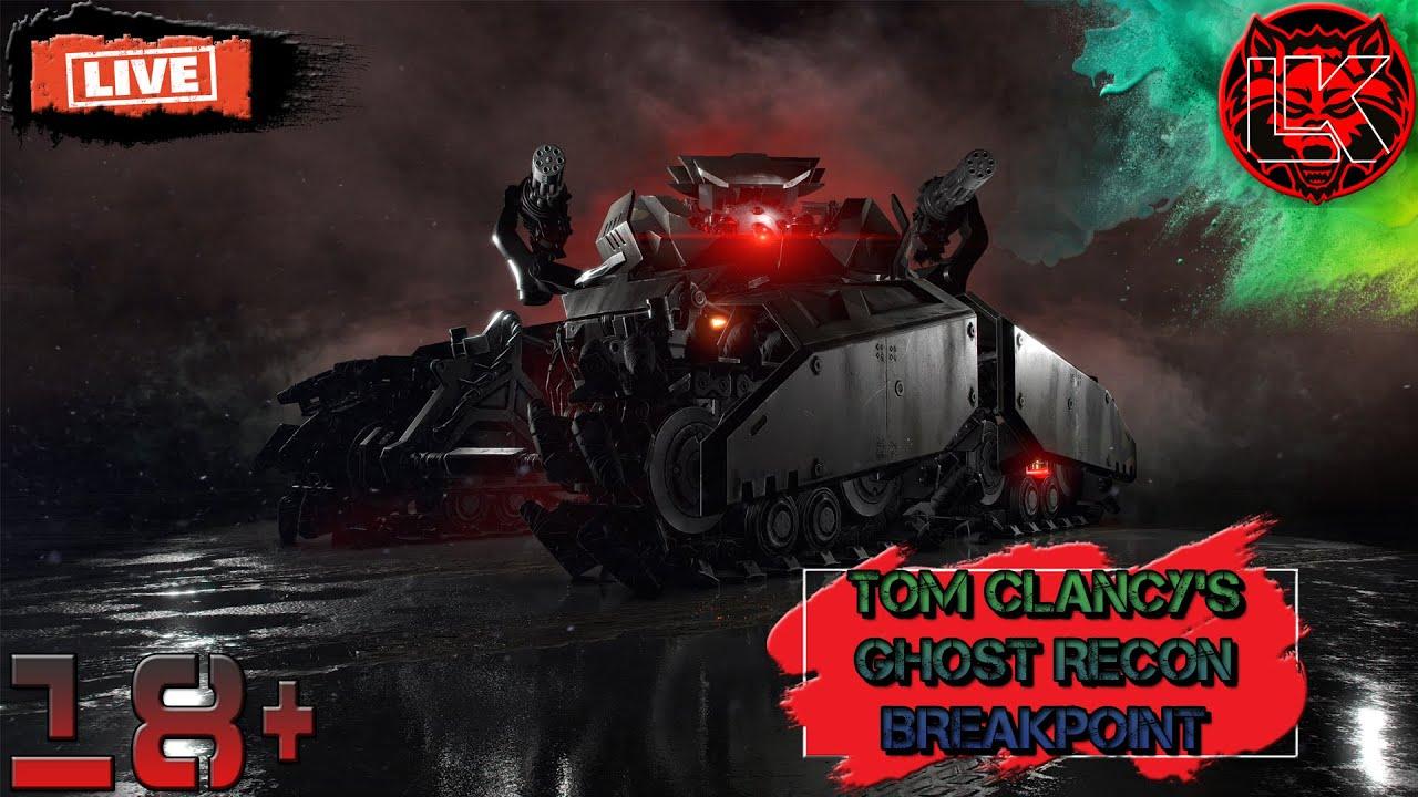 Ghost Recon Breakpoint №9 (MSI GT63/PC). Тяжко будет одному!