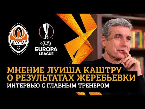 FC Shakhtar Donetsk: Что в Шахтере думают о Маккаби? Интервью с Луишем Каштру о сопернике в Лиге Европы