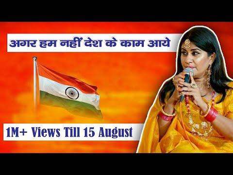 अगर-हम-नहीं-देश-के-काम-आए---special-song-देश-भक्तों-के-लिए-।-i-love-my-india-|-bharat-mata-ki-jay