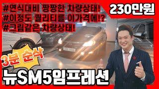 허위매물 없는 중고차 삼성 뉴SM5임프레션 230만원 …