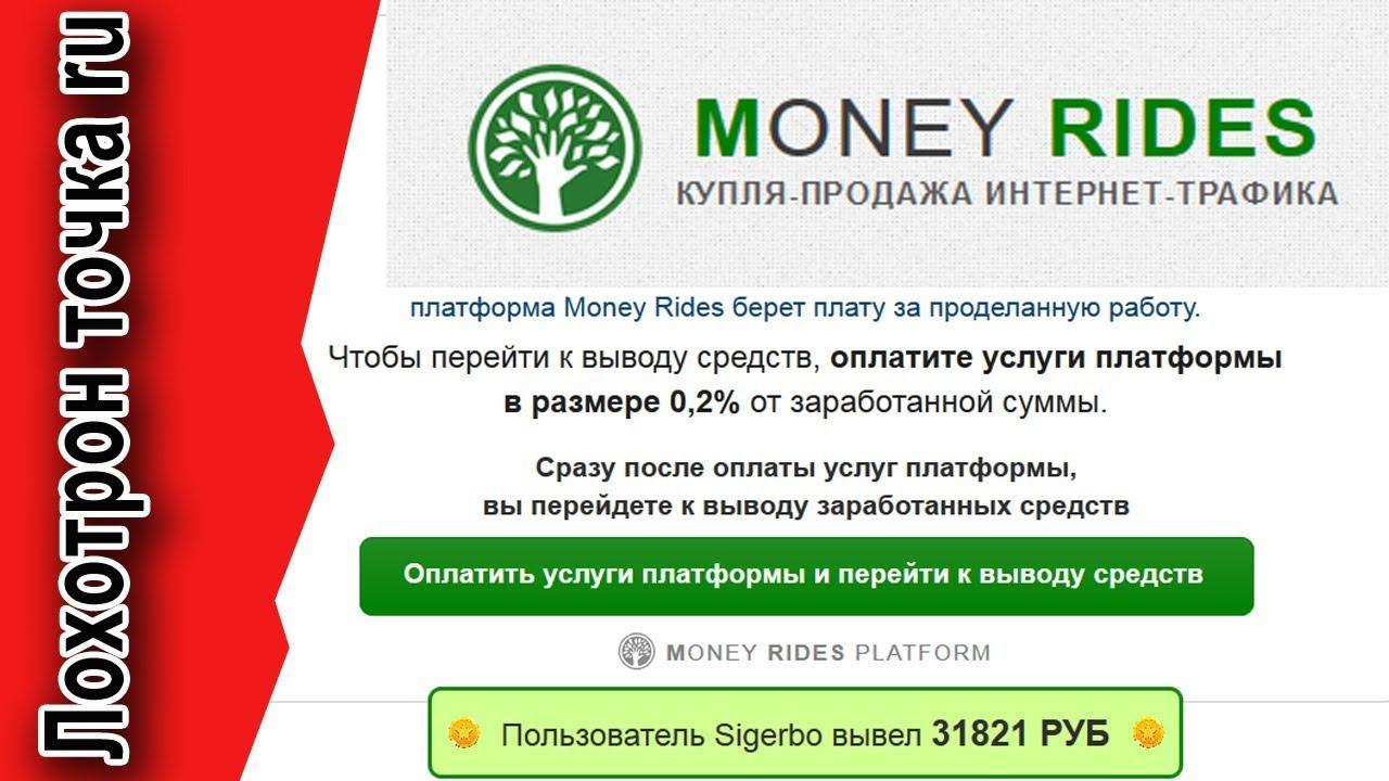 [Хороший Автоматический Заработок в Интернете] Платформа автоматического заработка Money Rides. Чест