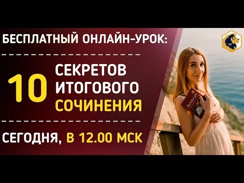 10 секретов итогового сочинения / ЕГЭ по русскому языку