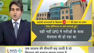 DNA: Watch Daily News and Analysis with Sudhir Chaudhary