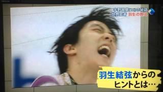 すぽると 『宇野昌磨の秘話 世界王者 羽生の教え』 宇野昌磨 検索動画 15
