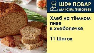 Хлеб на тёмном пиве в хлебопечке . Рецепт от шеф повара Максима Григорьева