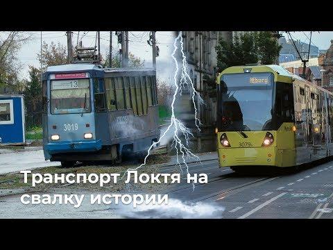 Транспорт Локтя на свалку истории Новосибирска