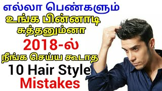 10 Hair Style Mistakes All Boys Should Avoid in 2018