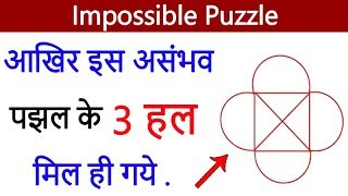 Impossible Puzzle Solved 3-way | Mind Puzzle | Brain Puzzle | Riddles | IQ Test