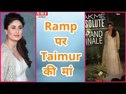Taimur के जन्म के बाद पहली बार Ramp पर उतरी Kareena Kapoor Khan | Lakme Fashion Week