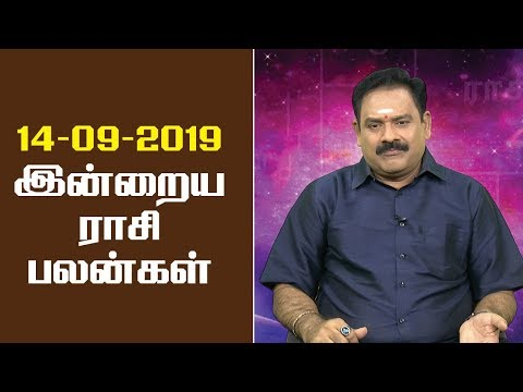 இன்றைய ராசி பலன் | Rasi Palan | 14th September 2019 |  Nalla Neram | Nalai Namadhe | Jaya TV  SUBSCRIBE to get more videos  https://www.youtube.com/user/jayatv1999  Watch More Videos Click Link Below  Facebook - https://www.facebook.com/JayaTvOffici...  Twitter - https://twitter.com/JayaTvOfficial  Instagram - https://www.instagram.com/jayatvoffic... Category Entertainment    Nalai Namadhe :          Alaya Arputhangal - https://www.youtube.com/playlist?list=PLljM0HW-KjfovgoaXnXf53VvqRz_PxjjO          En Kanitha Balangal - https://www.youtube.com/playlist?list=PLljM0HW-KjfoL5tH3Kg1dmE_T7SEpR1J2          Nalla Neram - https://www.youtube.com/playlist?list=PLljM0HW-KjfoyEm5T9vnMMmetxp4lMfrU           Varam Tharam Slogangal - https://www.youtube.com/playlist?list=PLljM0HW-KjfrPZXoXHhq-tTyFEI9Otu8P           Valga Valamudan - https://www.youtube.com/playlist?list=PLljM0HW-KjfqxvWw7jEFi5IeEunES040-          Bhakthi Magathuvam - https://www.youtube.com/playlist?list=PLljM0HW-KjfrT5nNd8hUKoD49YSQa-2ZC          Parampariya Vaithiyam - https://www.youtube.com/playlist?list=PLljM0HW-Kjfq7aKA2Ar4yNYiiRJBJlCXf  Weekend Shows :           Kollywood Studio - https://www.youtube.com/playlist?list=PLljM0HW-Kjfpnt9QDgfNogTN66b-1g_T_         Action Super Star - https://www.youtube.com/playlist?list=PLljM0HW-Kjfpqc32kgSkWgCju-kGDWhL7         Killadi Rani - https://www.youtube.com/playlist?list=PLljM0HW-KjfrSjkWIvbThxx7C9vwe5Vhv         Jaya Star Singer 2 - https://www.youtube.com/playlist?list=PLljM0HW-KjfoOaotcyX3TvhjuEJgGEuEE          Program Promos - https://www.youtube.com/playlist?list=PLljM0HW-KjfqeGwhWF4UlIMTB7xj_o38G        Sneak Peek - https://www.youtube.com/playlist?list=PLljM0HW-Kjfr_UMReYOrkhfmYEbgCocE4   Adupangarai :        https://www.youtube.com/playlist?list=PLljM0HW-Kjfpl9ndSANNVSAgkhjm-tGRJ       Kitchen Queen - https://www.youtube.com/playlist?list=PLljM0HW-KjfqKxPq0lVYJWaUhj9WCSPZ7       Teen Kitchen - https://www.youtube.com/playlist?list=PLljM0HW-KjfqmQVvaUt-DP5CETwTyW-4D        Snacks Box - https://www.youtube.com/playlist?list=PLljM0HW-KjfqDWVM-Ab0fwHq-5IHr9aYo       Nutrition Diary - https://www.youtube.com/playlist?list=PLljM0HW-KjfpczntayxtWflRzGK7sDHV        VIP Kitchen - https://www.youtube.com/playlist?list=PLljM0HW-KjfqASHPpG3Er8jYZumNDBHVi        Prasadham - https://www.youtube.com/playlist?list=PLljM0HW-Kjfo__pp2YkDMJo2AzuDWRvxe       Muligai Virundhu - https://www.youtube.com/playlist?list=PLljM0HW-KjfpqbpN4kJRURdSWsAM_AWyb   Serials :      Gopurangal Saivathillai - https://www.youtube.com/playlist?list=PLljM0HW-Kjfq2nanoEE8WJPvbBxusfOw-      SubramaniyaPuram - https://www.youtube.com/playlist?list=PLljM0HW-KjfqLgp2J6Y6RgLQxBhEUsqPq   Old Programs :      Unnai Arinthal : https://www.youtube.com/playlist?list=PLljM0HW-KjfqyINAOryNzyqgkpPiY3vT1     Jaya Super Dancers : https://www.youtube.com/playlist?list=PLljM0HW-KjfqNVozD5DVvr6LJ2koLrZ2x