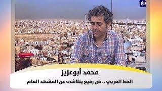 محمد أبوعزيز - الخط العربي .. فن رفيع يتلاشى عن المشهد العام
