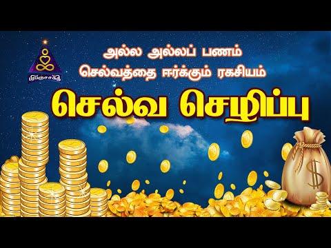செல்வந்தராகும் கலை | பிரபஞ்ச ஈர்ப்பு விதி -  Art of Rich in Tamil