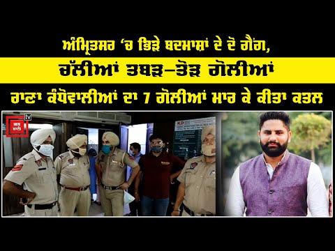 Amritsar 'ਚ ਹੋਈ ਵੱਡੀ ਗੈਂਗਵਾਰ, Gangster Rana kandowalia  ਦਾ 7 ਗੋਲੀਆਂ ਮਾਰ ਕੇ ਕੀਤਾ ਖੌਫਨਾਕ ਕਤਲ ,